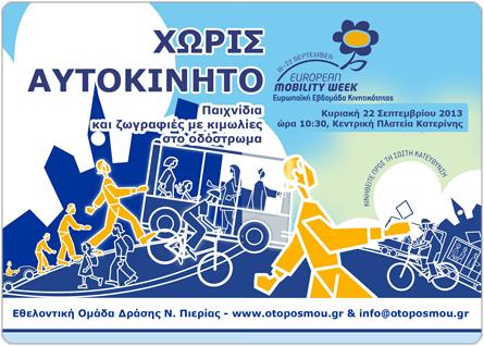 Αυτή την Κυριακή «πάμε πλατεία» για πρωινό. Με ποδήλατο!